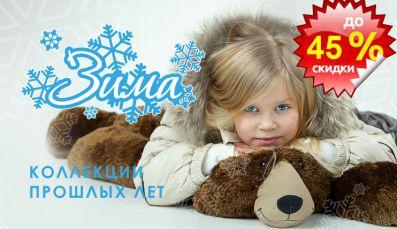 Мега распродажа детской зимней одежды